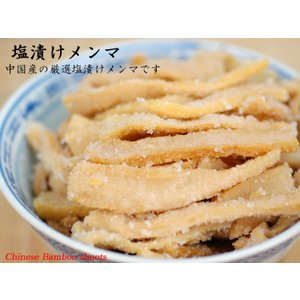 【中国産 塩漬けメンマ500g】 中国産の塩漬けメンマです  メンマはしゃくしゃくとした食感が特徴の...