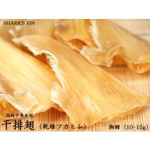 乾燥フカヒレ 胸鰭10-15g(2枚入)|ctcols