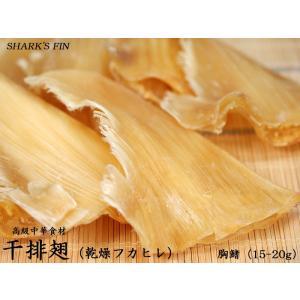 乾燥フカヒレ 胸鰭15-20g(2枚入)|ctcols