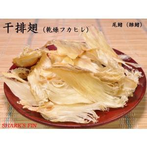 乾燥フカヒレ 尾(雑鰭)10g入|ctcols
