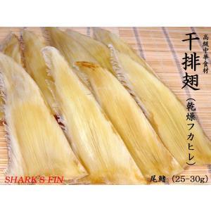 乾燥フカヒレ 尾鰭25-30g(1枚入)|ctcols