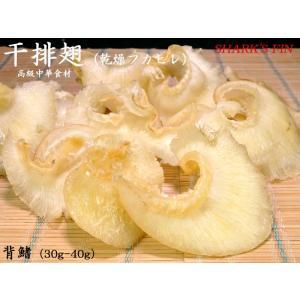 乾燥フカヒレ 背鰭30-40g(1枚入)|ctcols