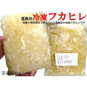 冷凍フカヒレ(散翅)業務用1kg|ctcols