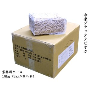 ブラックタピオカ 冷凍業務用500g
