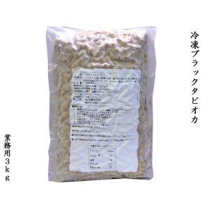 タピオカ 冷凍 ブラック 業務用3kg