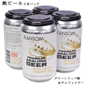 【RED DUCK オーストラリア 鮑ビール】(グリーンリップ&サムファイア)4缶パック 日本初上陸...