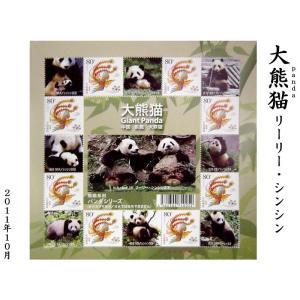 中国切手 リーリー・シンシンのパンダ切手(パンダグッズ)