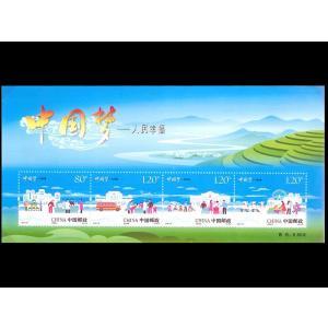 中国切手 中国夢(小型シート)