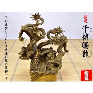 龍の置物 開運 銅製千禧騰龍 風水グッズ ctcols