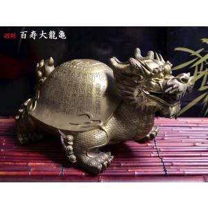 招財!百寿大龍亀(ドラゴンタートル)の置物