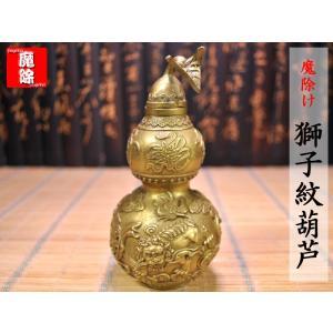 【魔除けの銅製獅子紋葫芦の置物】 魔除けの効果があると言われる瓢箪の置物です  葫芦(ころ)とは瓢箪...