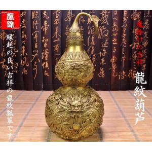 【吉祥 魔除けの龍瓢箪の置物】 魔除けの効果があると言われる瓢箪の置物です  古来より中国では瓢箪は...