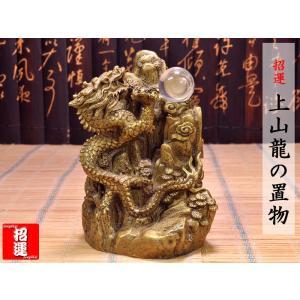 龍が龍珠を得るという山水龍のモチーフは、現在でも大変人気があります。本商品は銅製の山水龍の置物です。...