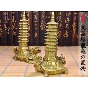 銅製文昌塔龍亀(ドラゴンタートル) ロングイの置物 学業成就 風水グッズ|ctcols