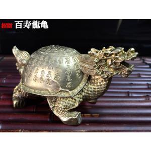 招財 銅製百寿龍亀(ドラゴンタートル) ロングイの置物 風水グッズ|ctcols