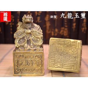 龍の置物 招運 銅製九龍金璽2 風水グッズ|ctcols