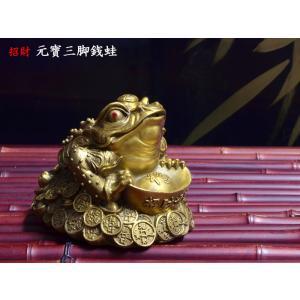 招財 銅製元寶三脚銭蛙の置物 風水グッズ|ctcols