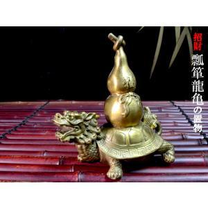 魔除け 銅製瓢箪龍亀(ドラゴンタートル) ロングイの置物 風水グッズ|ctcols