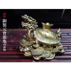 招財 銅製元寶龍亀(ドラゴンタートル) ロングイの置物 風水グッズ|ctcols