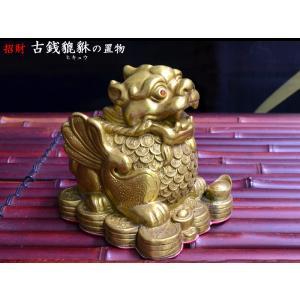 招財 銅製古銭貔貅 ヒキュウの置物 風水グッズ|ctcols