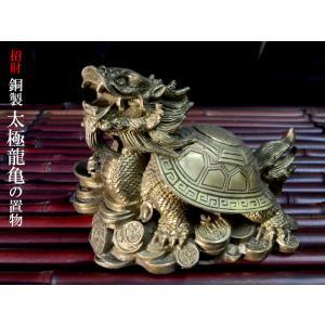 招財 銅製太極龍亀(ドラゴンタートル) ロングイの置物 風水グッズ|ctcols