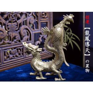 龍の置物 吉祥 銅製龍鳳導天 龍と鳳凰の置物 風水グッズ|ctcols