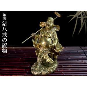 銅製猪八戒の置物 風水グッズ|ctcols