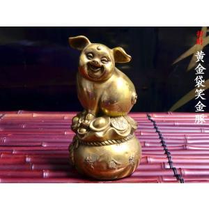 【銅製 招財黄金袋笑豚の置物】 笑顔がかわいい招財の金豚の置物です  中国では野生の豚には魔除けの力...