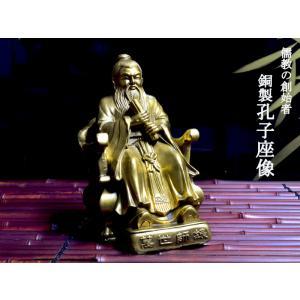 銅製 孔子座像 風水グッズ|ctcols