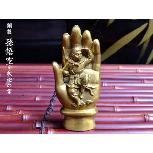 【銅製 孫悟空(釈迦の掌)】 ≪西遊記≫の人気の一節をモチーフにした孫悟空の置物です  中国三大奇書...