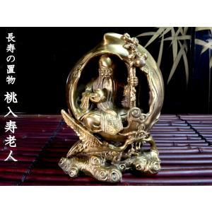 長寿の置物 銅製桃入寿老人 風水グッズ|ctcols