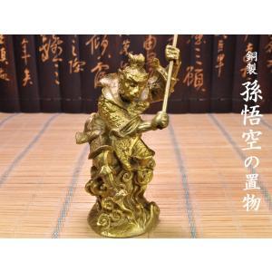 【銅製 孫悟空の置物(小)】 ≪西遊記≫のメインキャスト孫悟空の置物です  中国三大奇書の一つ≪西遊...
