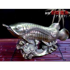 【招財!銅製アロワナの置物】 財を招く言われるアロワナ(金龍魚)の置物です  アロワナはオーストラリ...