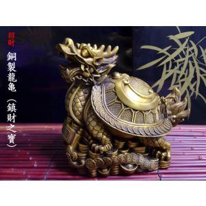 招財 銅製鎮財大龍亀(ドラゴンタートル) ロングイの置物 風水グッズ|ctcols