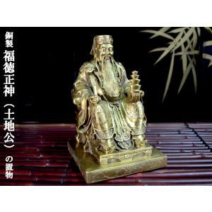 招財 銅製福徳正神(土地公)の置物 風水グッズ|ctcols