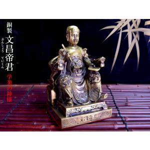 文昌帝君の置物 銅製 風水グッズ|ctcols
