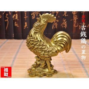 【招財!銅製古銭鶏の置物】 財をもたらす古銭鶏の置物です  鶏(にわとり)は中国ではその発音が「吉」...