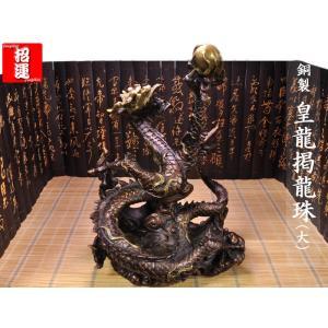 龍の置物 銅製五爪皇龍掲龍珠(大) 風水グッズ|ctcols