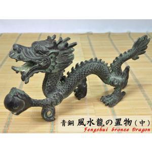 龍は中国では天子の象徴として古来より崇拝の対象でした。その龍は風水においても最強のパワーシンボルで、...