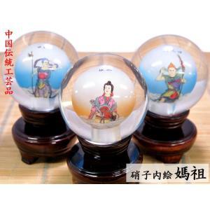 【中国伝統工芸 硝子内絵 媽祖】 硝子球の内部に絵を描く中国伝統工芸品です  ガラス内絵は刳り貫いた...