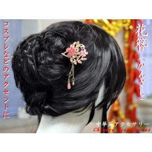 髪飾り 花簪(かんざし)|ctcols