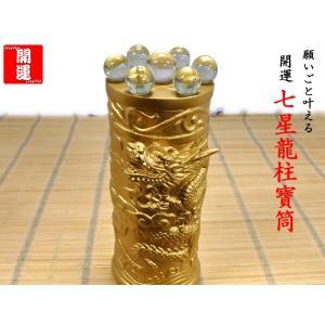 【開運 七星龍寶筒】 龍と水晶の組み合わせで運気上昇の宝物入れ  【寶筒】とは宝物入れを意味し、中が...