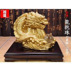 龍は風水において特別な存在です。龍の置物には開運や招運の効果があると言われ、願い事などがあるときに置...