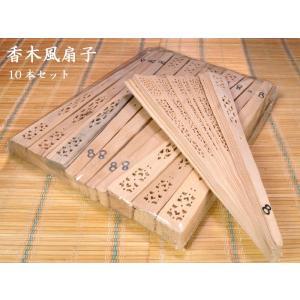 香木風扇子(10本セット)|ctcols