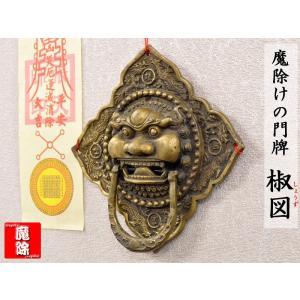 魔除け 銅製門牌(椒図)|ctcols