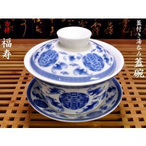 蓋碗(蓋付き湯のみ)福寿|ctcols