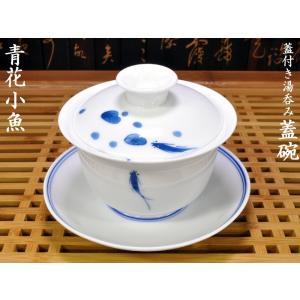 蓋碗(蓋付き湯のみ)青花小魚|ctcols