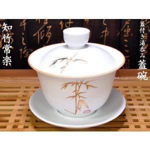 蓋碗(蓋付き湯のみ)知竹常楽|ctcols