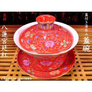 蓋碗(蓋付き湯のみ)八蓮宮廷紅|ctcols