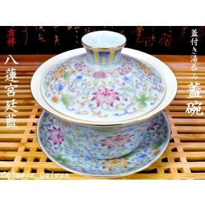 蓋碗(蓋付き湯のみ)八蓮宮廷藍|ctcols